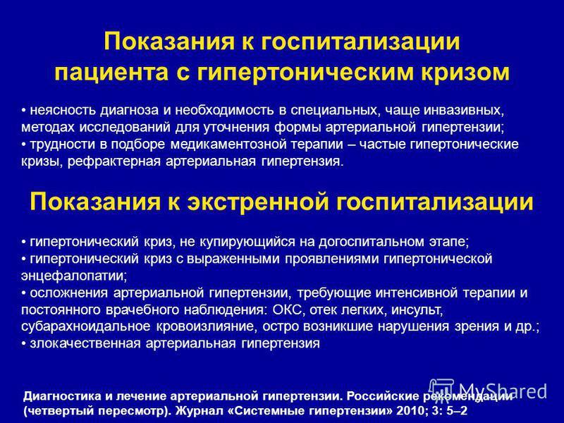 napokon hipertenziju liječenje)