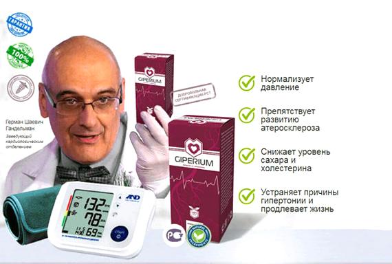 sredstva od hipertenzije posljednje)