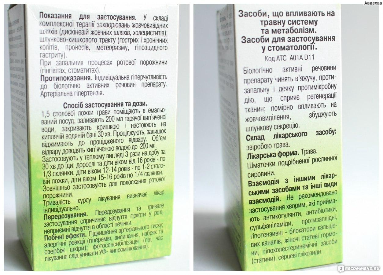 mango hipertenzija)