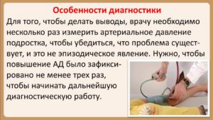 Privremena arterijska hipertenzija