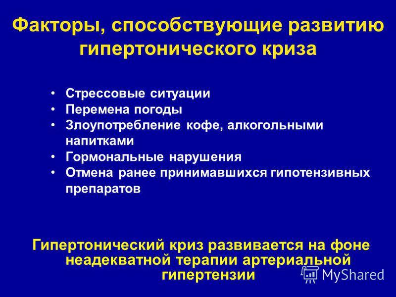 da se zaustavi razvoj hipertenzije)
