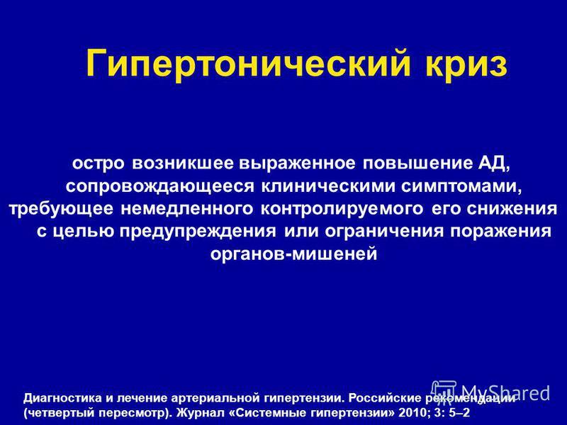 izraz liječenje hipertenzije)