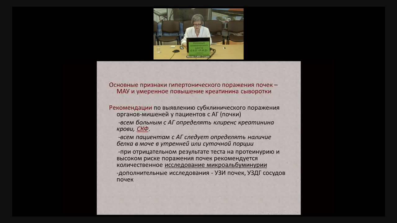 kamena liječenje hipertenzije)