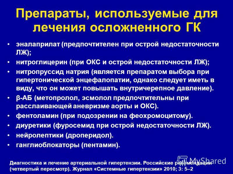 liječenje hipertenzije e.)