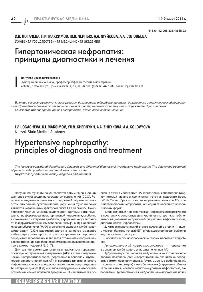 da li naznakom hipertenzije za carski hipertenzija tretiran sa srebro