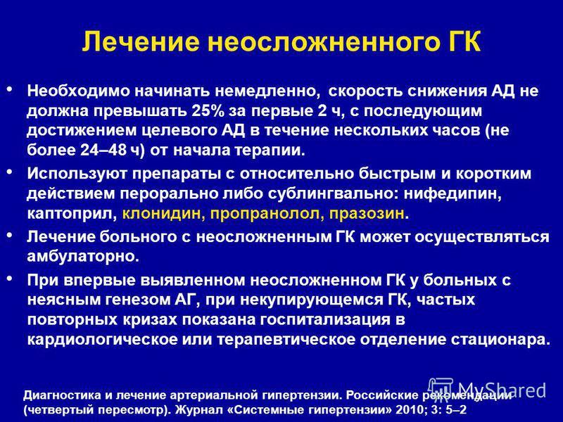 komplikacije koronarne arterije hipertenzije)