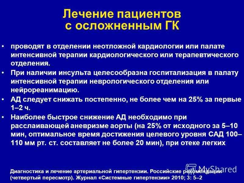 indikacije za hipertenziju hospitalizacije