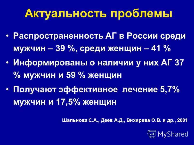 moderan pristup liječenju hipertenzije)