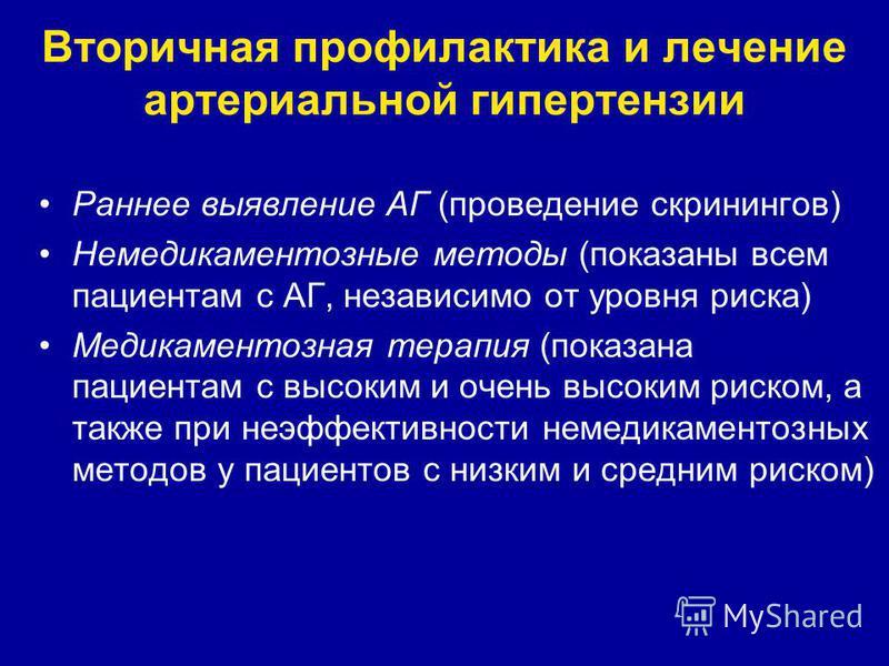 liječenje hipertenzije bez lijekova tri tjedna)