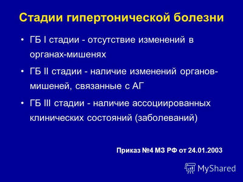 hipertenzija 3stepeni rizik 4)