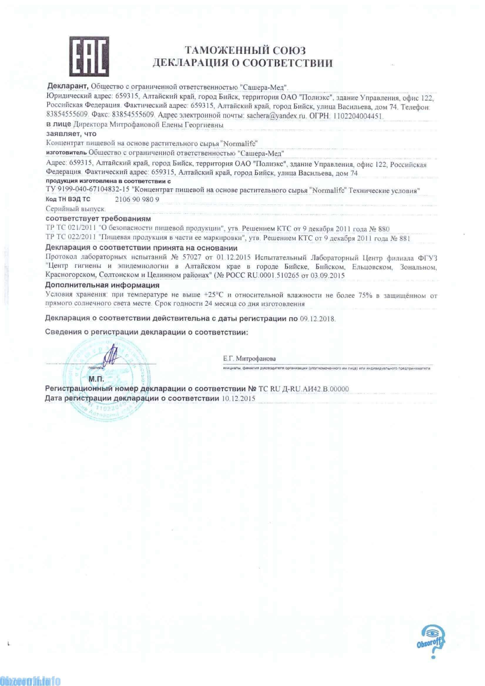 Lijek Normalife: upute za uporabu, analozi i pregledi - Lijekovi -