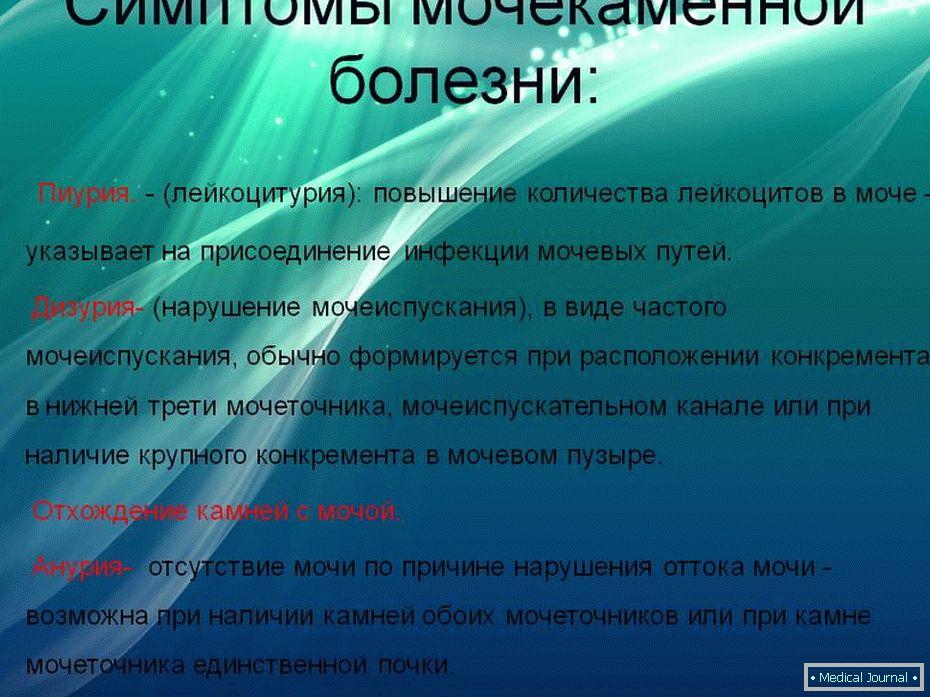 hipertenzija lijekovi s urolitijaze)