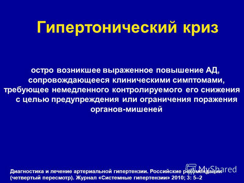liječenje hipertenzije u mladoj dobi)