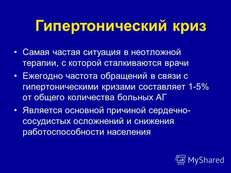 vrsta hipertenzija krize)