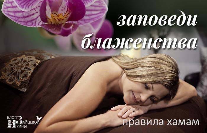 da li je moguće da posjetite hamam za hipertenziju)