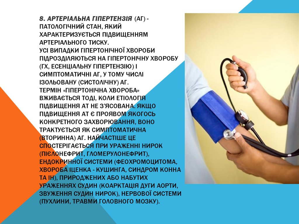 valokordin i hipertenzija)